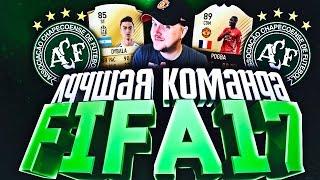 FIFA 17 - Лучшая команда!!!