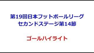 Soccer D.B. : 2017 日本フットボールリーグ 17/11/05 FCマルヤス ...