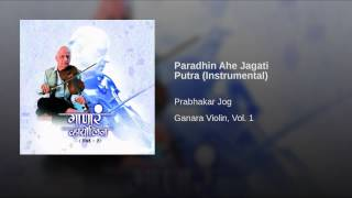 Paradhin Ahe Jagati Putra (Instrumental)