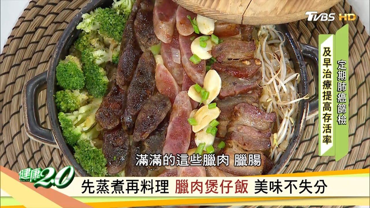 先蒸煮再料理 臘肉煲仔飯 美味不失分 健康2.0
