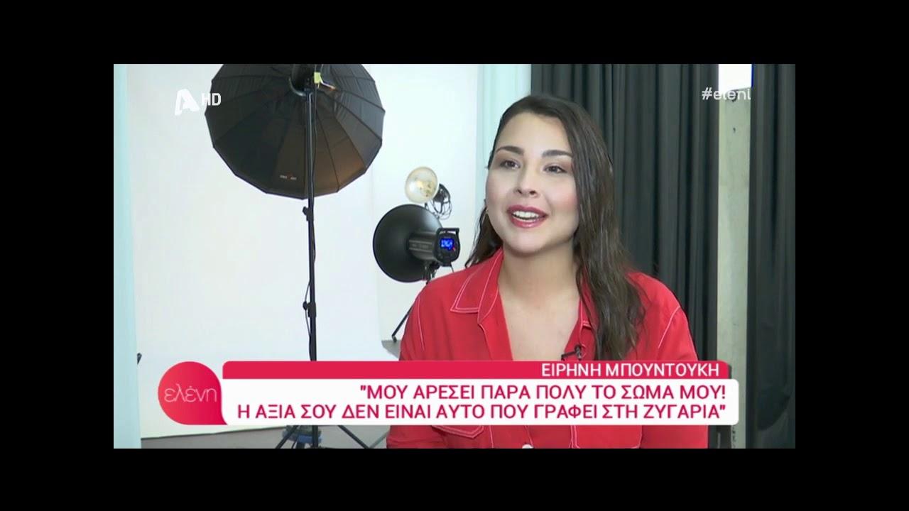 e3b570ab045 faysbook.gr Ειρήνη Μπουντούκη για τα κιλά: «Με έχουν φέρει αρκετές φορές σε  δύσκολη θέση…»