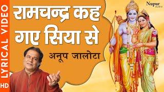 रामचंद्र कह गए सिया से Ramchandra Kah Gaye Siya Se | Anup Jalota | Jai Shri Ram | Shri Ram Bhajan