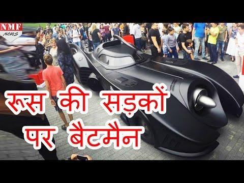 Moscow के roads पर निकली Batman की super car bat mobile, लोगों में दिखा जबरदस्त craze