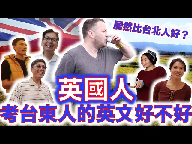 英國叔叔第一次去台東居然不用講中文?Can a foreigner travel in TAITUNG but NOT speak Chinese??
