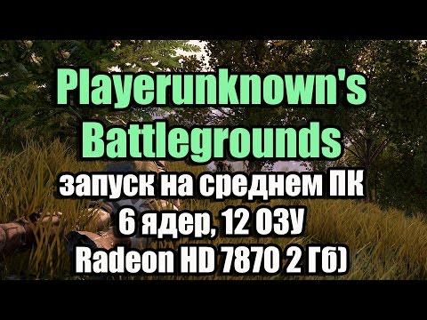 Тест Playerunknowns Battlegrounds запуск на среднем ПК (6 ядер, 12 ОЗУ, Radeon HD 7870 2 Гб)