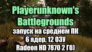 Тест Playerunknown's Battlegrounds запуск на среднем ПК (6 ядер, 12 ОЗУ, Radeon HD 7870 2 Гб)