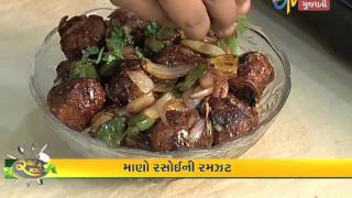 Etv News Gujarati l Rasoi Ni Ramzat l Rice Manchurian with Dry Cabbage & Dudhi Makkai na Rotla l 15