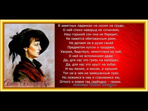 Родная земля Анна Ахматова читает Павел Беседин