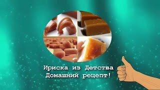 Домашний рецепт! Конфеты Коровка