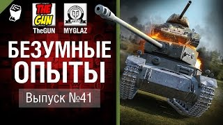 Безумные Опыты №41 - от TheGUN & MYGLAZ [World of Tanks]