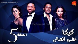 مسلسل كيكا علي العالي l بطولة حسن الرداد و أيتن عامر l الحلقة 5