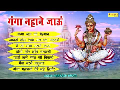 गंगा-नहाने-जाऊँगा- -ganga-nahane-jaunga- -parkash-bhati- -ganga-mata-bhajan- -rathore-bhakti