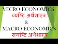 what is micro & macro economics in hindi