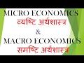 what is micro & macro economics in hindi