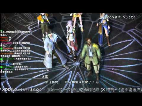 阿謙的Twitch 2015/01/28『Final Fantasy XIII』【13/14】