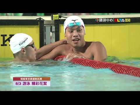 2020 模擬東京奧運對抗賽 8/3 游泳 賽後花絮