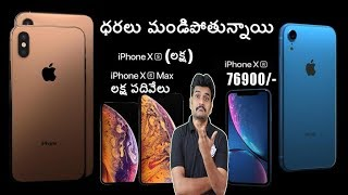 Apple iPhone xs,xs Max & xr Launched Specs,Price & Availability ll in telugu ll