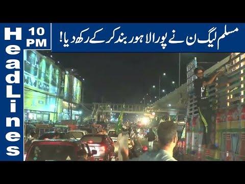 PMLN Jams Whole Lahore - Intense Traffic Jam