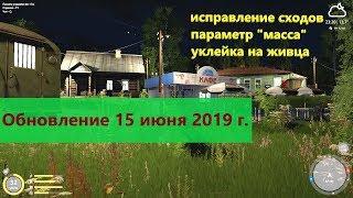 Російська рибалка 4 - Коротко про оновлення 15 червня 2019 р.