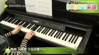 使用した楽譜はコチラ http://www.print-gakufu.com/score/detail/59136...