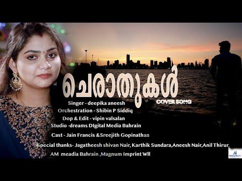 cherathukal-cover-song-by-deepika-aneesh#-bahrain-#from-movie-kumbalangi-nights