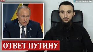 Ответ на слова Путина, об УБИЙСТВЕ ЧЕЧЕНЦА в Берлине