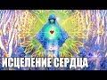 Лучшая Медитация Исцеление Сердца Вен и Сосудов Лекарство для Нового Сердца Разблокировка чакры mp3
