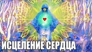 Лучшая Медитация Исцеление Сердца | Обновление Голограммы Сердца Нового Времени