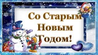 14 ЯНВАРЯ Старый Новый Год Красивое поздравление со Старым Новым Годом Музыкальная видео открытка