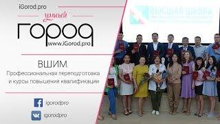 ВШИМ. Профессиональная переподготовка и курсы повышения квалификации
