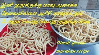 முறுக்கு மாவு இனி அரைக்க  வேண்டாம் , அரிசிமாவில் மொறுமொறு முறுக்கு/instant rice flour murukku recipe