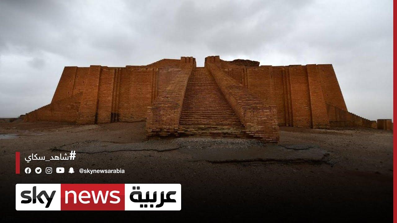 مدينة أور العراقية من أقدم الحضارات في العالم  - نشر قبل 5 ساعة