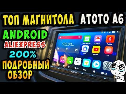 ✅ТОП МАГНИТОЛА - АТОТО А6 / Лучший мафон на ANDROID с Алиэкспресс 2019!