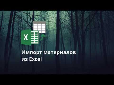 Импорт материалов из Excel в Базис-Мебельщик