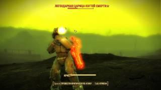Fallout 4 где можно найти Легендарную царицу когтей смерти
