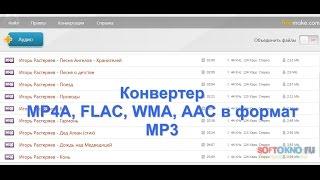 Конвертация AAC,FLAC,MP4A в mp3