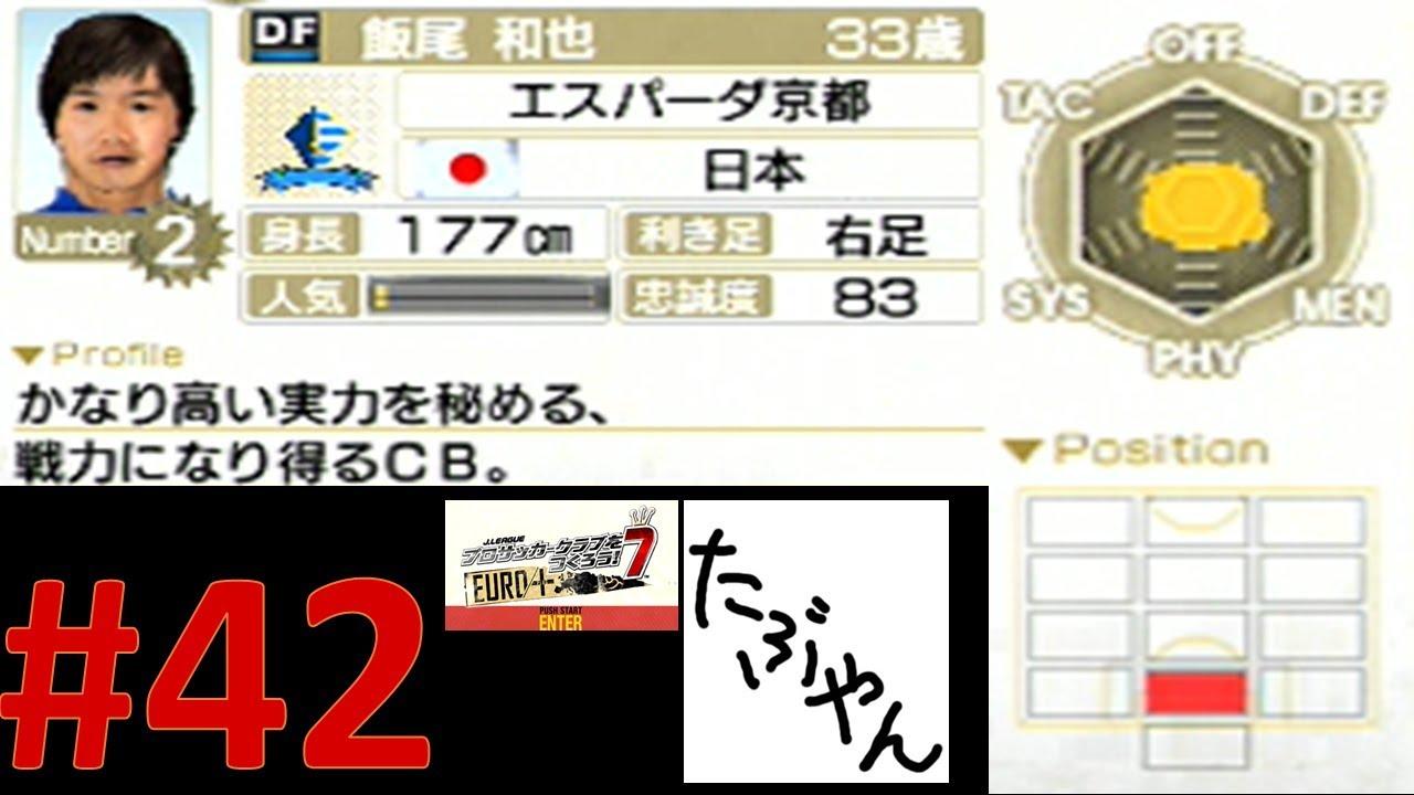 psp サカつく 8