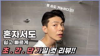[2020년남자머리추천/박서준 머리] 박서준,손흥민 머…
