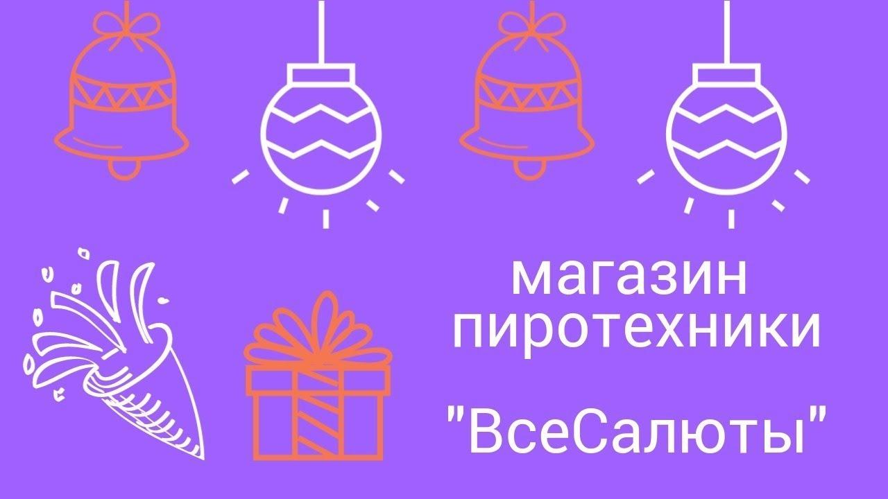 Фестиваль фейерверков в г. Иваново, 27.05.2017.Команда «Огни .