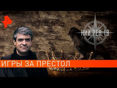 Игры за престол. НИИ РЕН ТВ (27.02.2020).