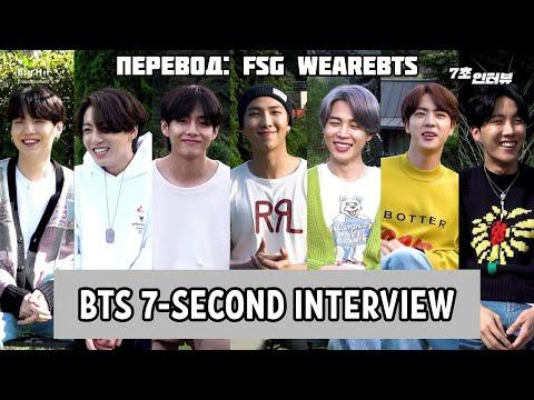 [Rus Sub] [Рус Суб] BTS (방탄소년단) 7-Second Interview