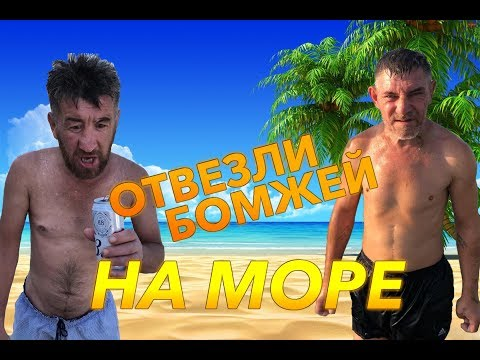 ОТВЕЗЛИ БОМЖЕЙ НА МОРЕ / INHYPE VLOG#4 ОДЕССА