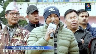 रामेछापको मेयरले दिए स्थानीयलाई खुल्ला जवाफ || Staniya sarkar || YOHO HD TV