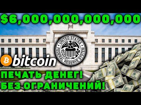 ФРС США Печатает Деньги Неограниченно! Биткоин Рост или Падение? Прогноз, Обзор, Курс и Новости! BTC