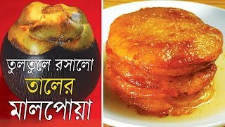 নরম তলতল রসল তলর মলপয় রসপ - Janmashtami Special Taler Malpua Recipe In Bengali Style