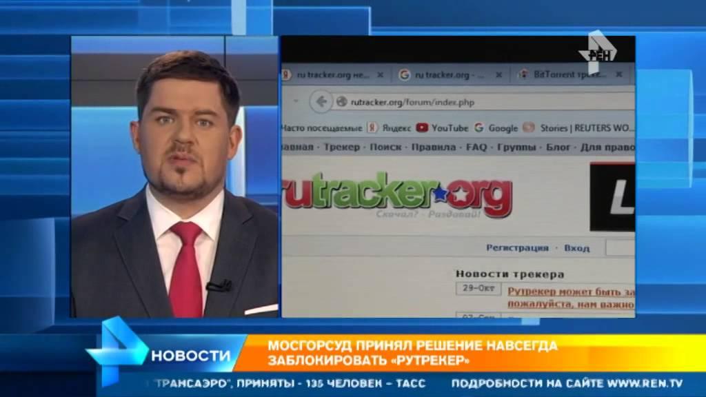 Сегодня мосгорсуд принял решение навсегда заблокировать сайт Rutracker.org