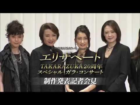 『エリザベート TAKARAZUKA20周年 スペシャル・ガラ・コンサート』制作発表記者会見