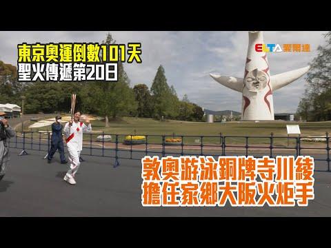【奧運倒數101天】東奧聖火抵達大阪 在萬博公園繞行/愛爾達電視20210413