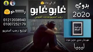 مهرجان   غابو غابو   ليبيا بدوي حزين موت   رجب استريو   مدحت العزومي   2020 مهرجانات بدويه