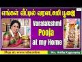 Varalakshmi Pooja/ வரலட்சுமி பூஜை/varalakshmi nonbu/வரலஷ்மி நோன்பு/Anitha Kuppusamy/அனிதா குப்புசாமி
